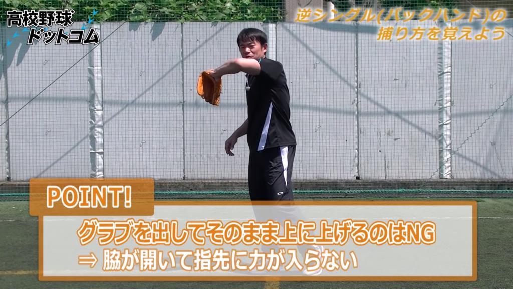 バックハンドの練習をする野球選手