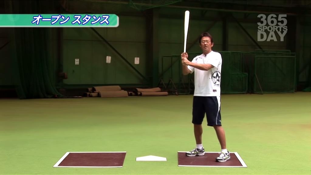 オープンスタンスで構える野球選手古田氏