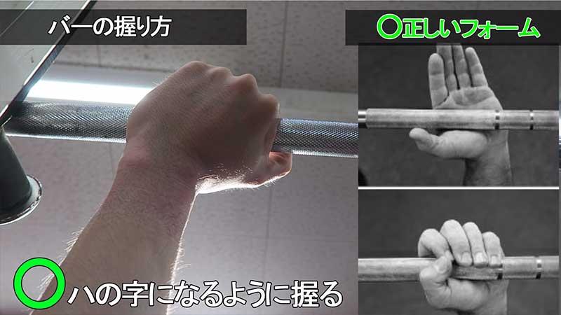 バーベルのバーの正しい握り方