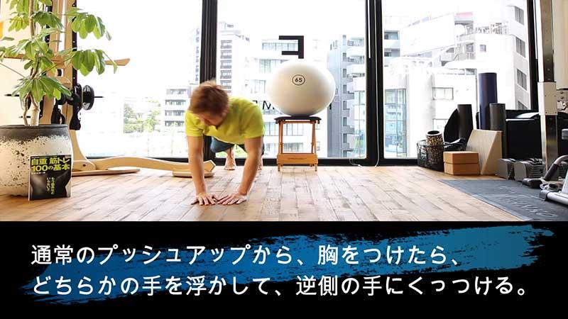 サイドムーブ・プッシュアップでトレーニングを行う男性