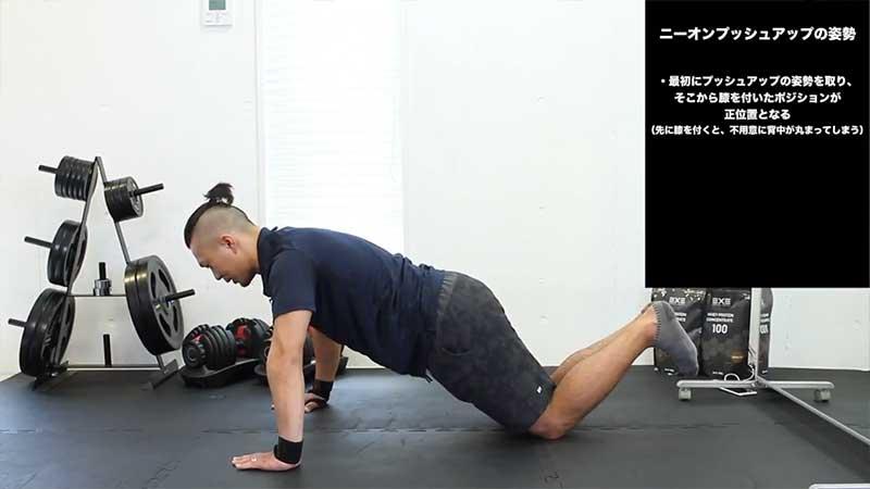 ニーオン・プッシュアップでトレーニングを行う男性