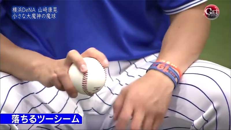 山﨑選手のツーシームの握り