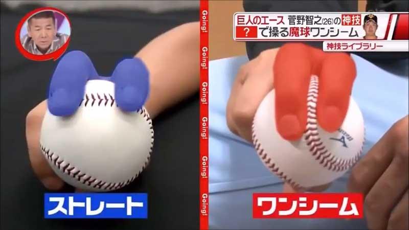 菅野選手のワンシームの握り比較図
