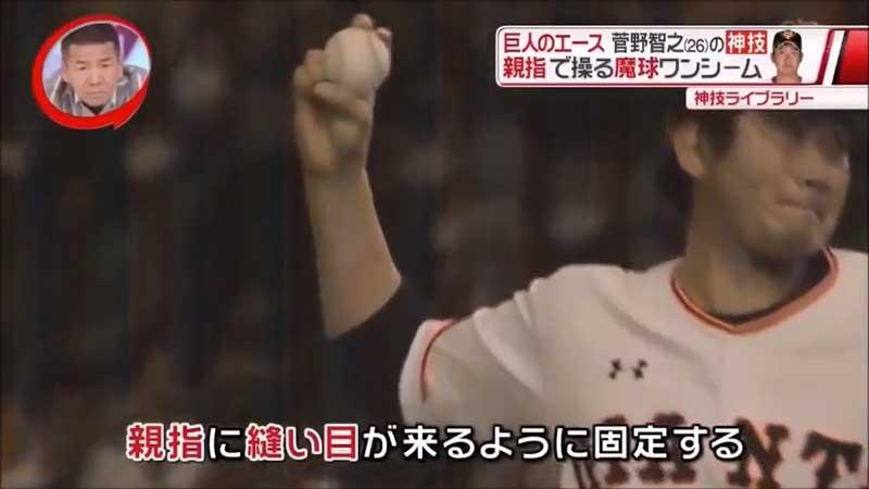 菅野選手のワンシームのリリース