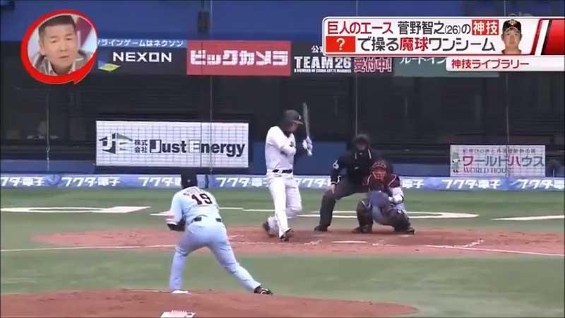 菅野選手のワンシームに見逃し三振を喫する鈴木選手