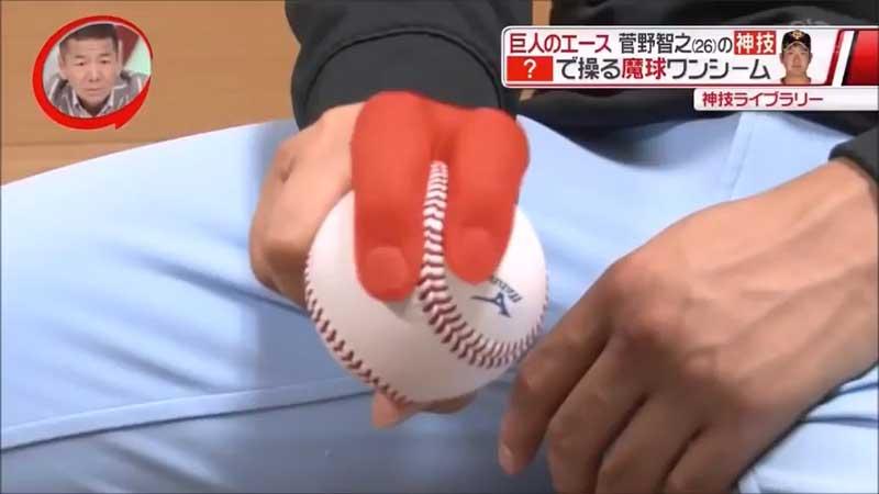 菅野選手のワンシームの握り拡大図