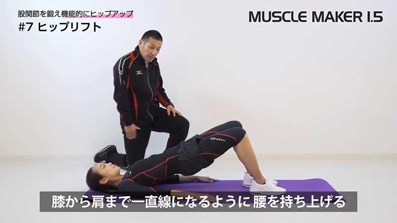 スパインヒップリフトで股関節を鍛えるトレーナーと女性