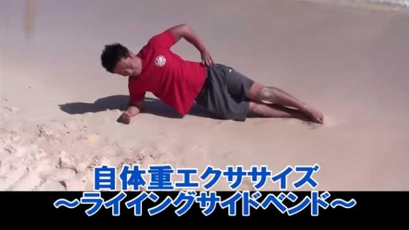 ワンレッグ・ライイング・ サイドベントで腹筋を鍛える男性