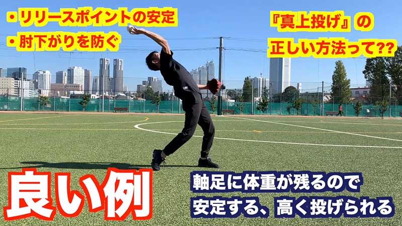 真上に向かってボールを投げる選手