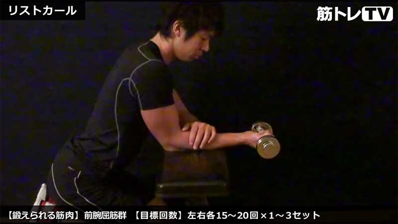 リストカールで手首を鍛える男性