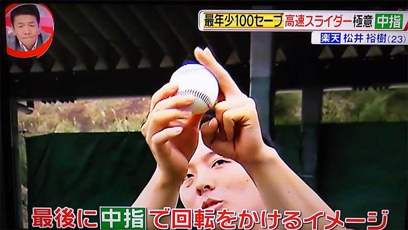 松井裕樹選手のスライダーの投げる時のコツ