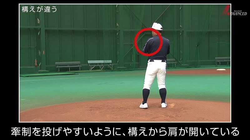 牽制の為、肩が開く投手