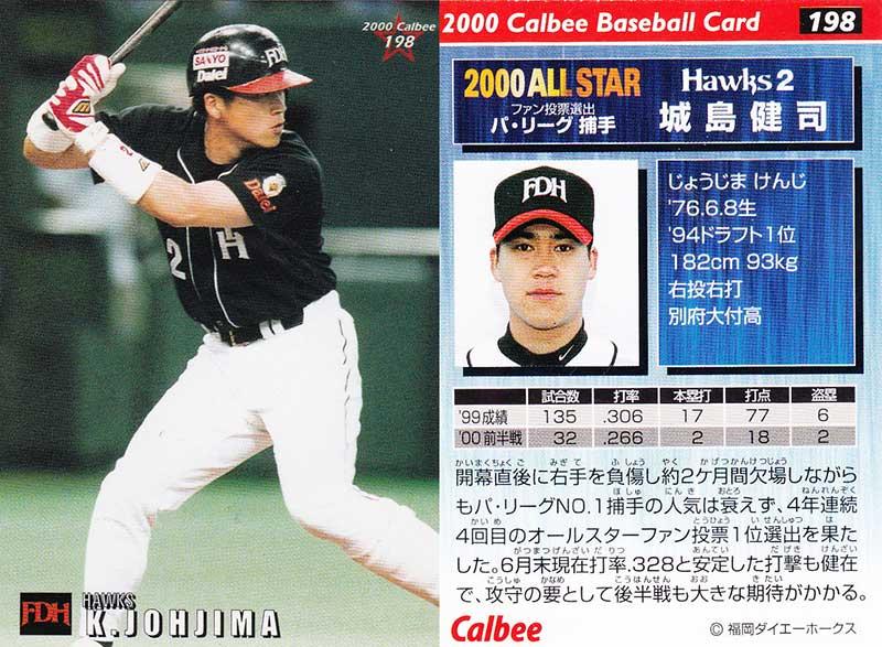 城島選手のカルビー野球チップスカード