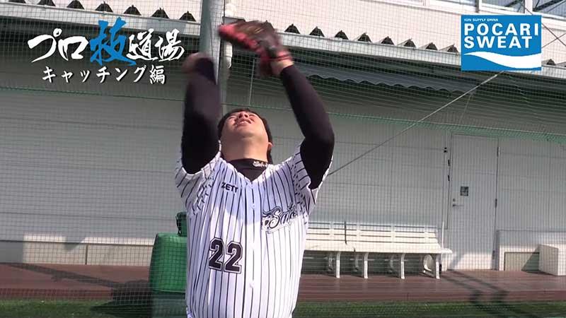 里崎智也のフライのキャッチの方法