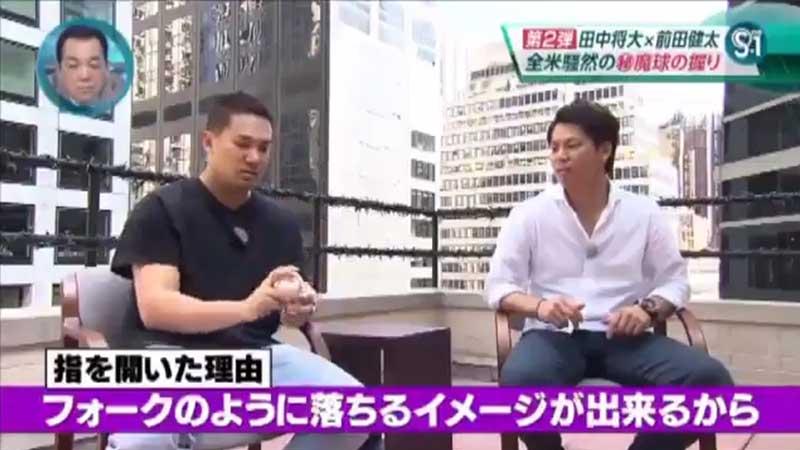 田中 将大選手の落ちるツーシームの握り