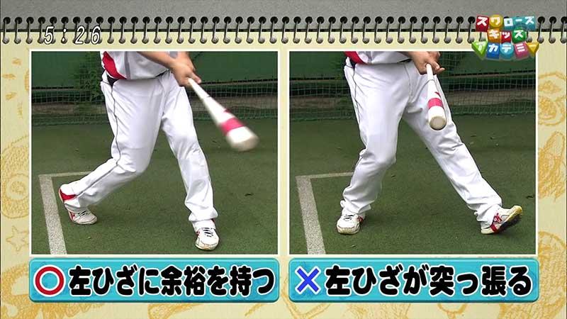 畠山和洋選手の左膝の使い方