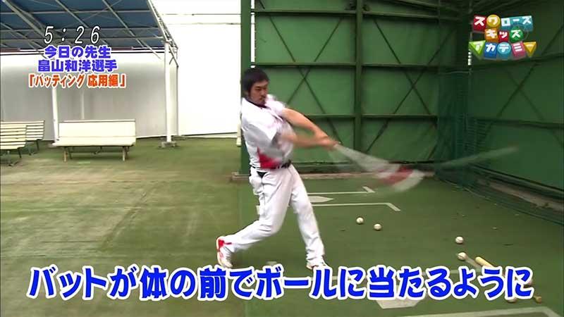 畠山和洋選手のインパクトの瞬間