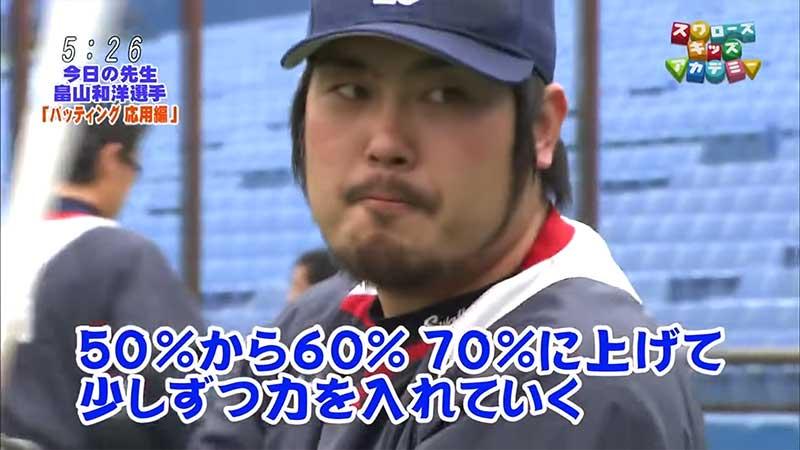 畠山和洋選手のバッティングの練習方法