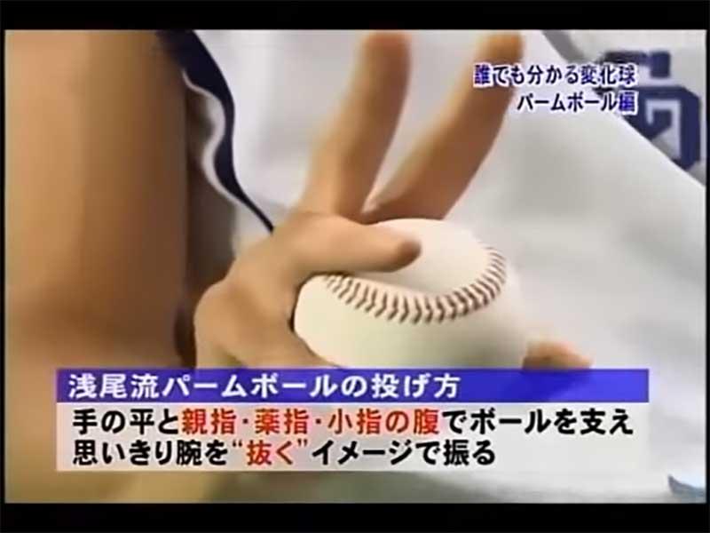 浅尾拓也の現役時代のパームの握り方