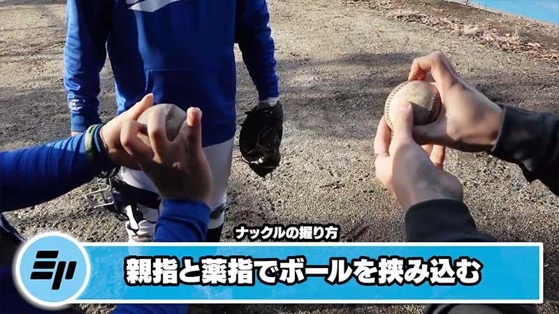吉田えり選手のナックルの握り