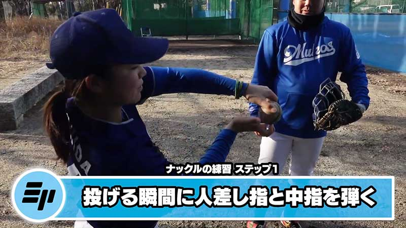 吉田えり選手のナックルの練習方法
