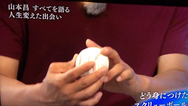 山本昌の現役時代のスクリューの投げ方とボールの握り