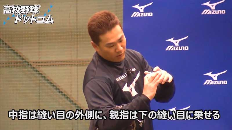 田中 将大選手のスプリットの握り