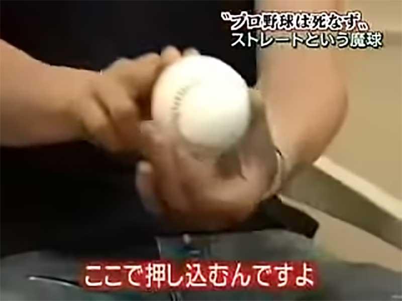 藤川 球児選手のストレートの投げ方のコツ