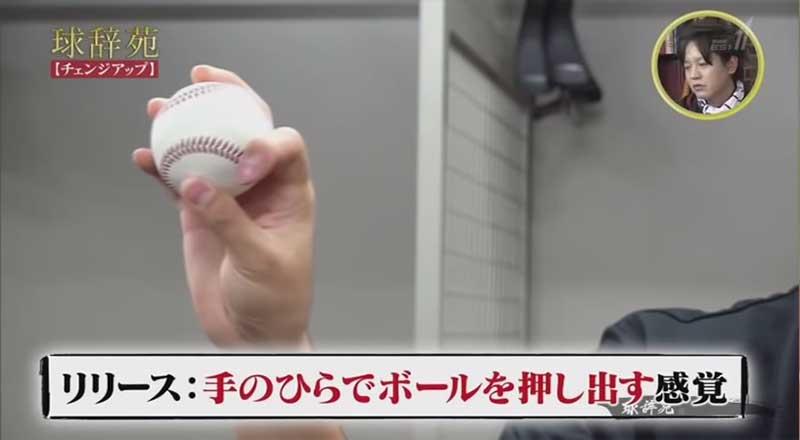 九里亜蓮選手のチェンジアップのリリース