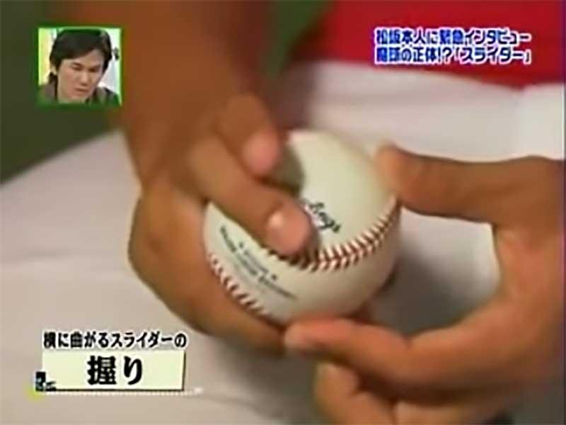 松坂 大輔選手の横に曲がるスライダーの握り