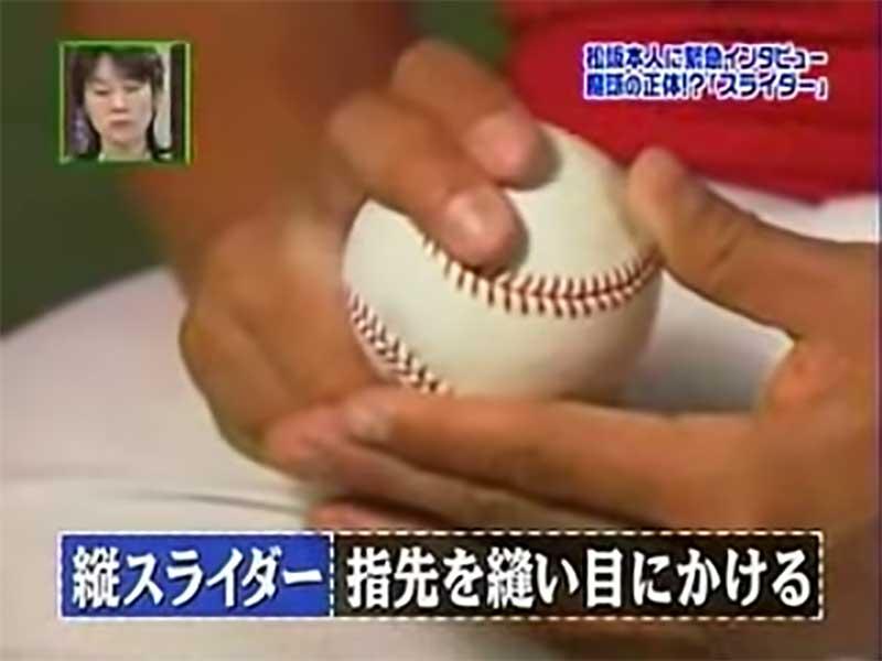 松坂大輔選手の縦に曲がるスライダーの握り