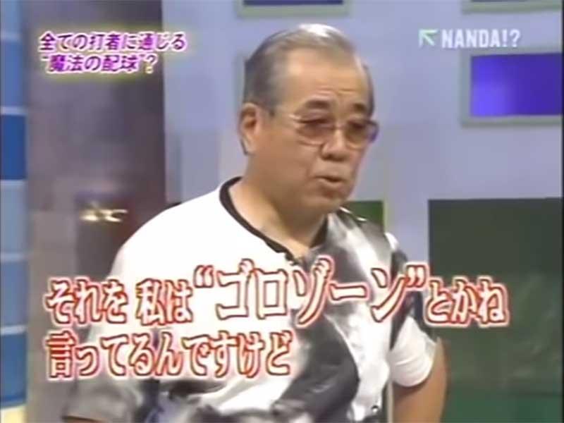 野村克也氏のゴロゾーンの発言