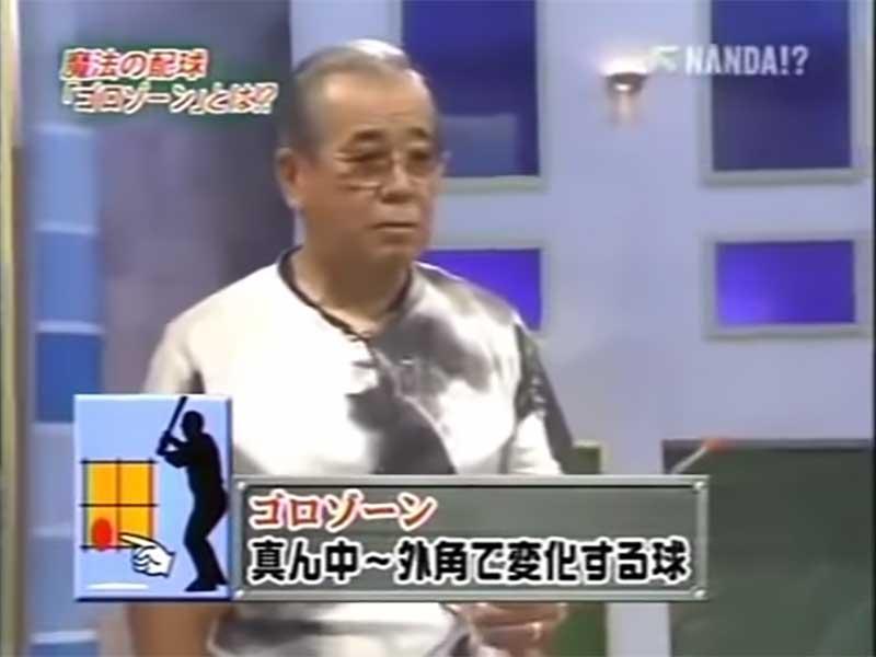 野村克也氏のゴロゾーンの具体的なコース