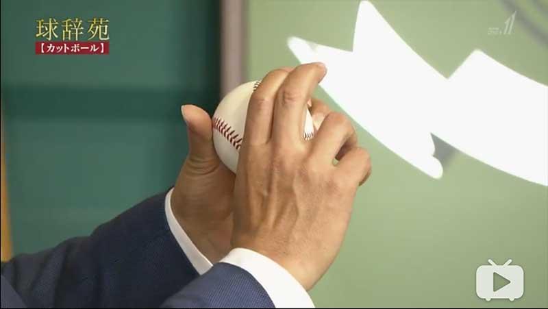 武田 一浩のカットボールの握り方