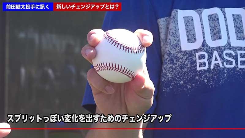 前田健太選手のチェンジアップの握り方