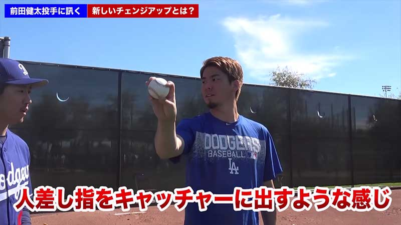 前田健太選手のチェンジアップの投げ方