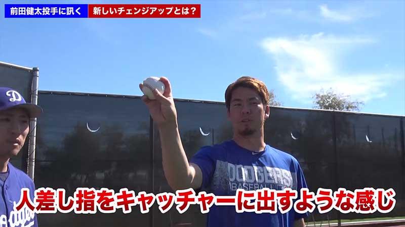 前田健太選手のチェンジアップの投げる時の注意点