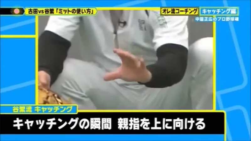 捕球時に親指をグッと前に出す感覚を話す谷繁