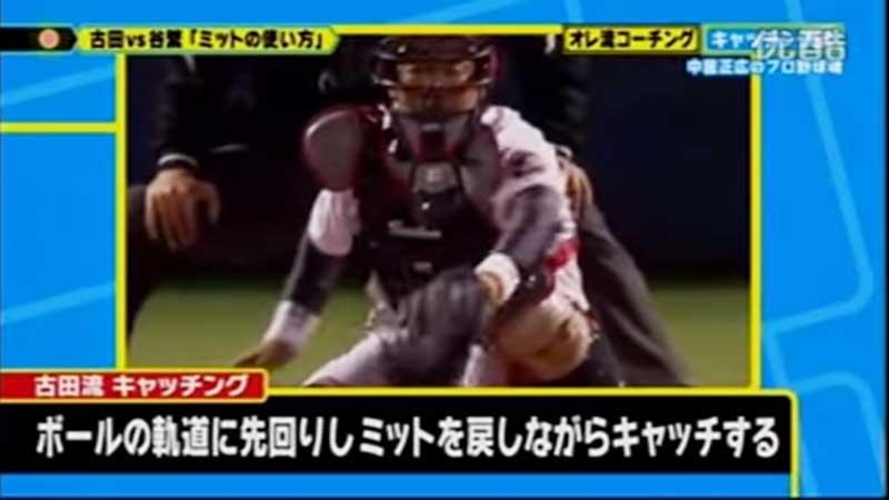 古田の外角低めのボールのキャッチング