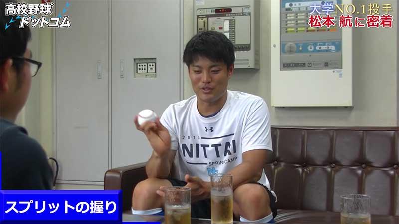 松本 航選手のスプリットの投げ方