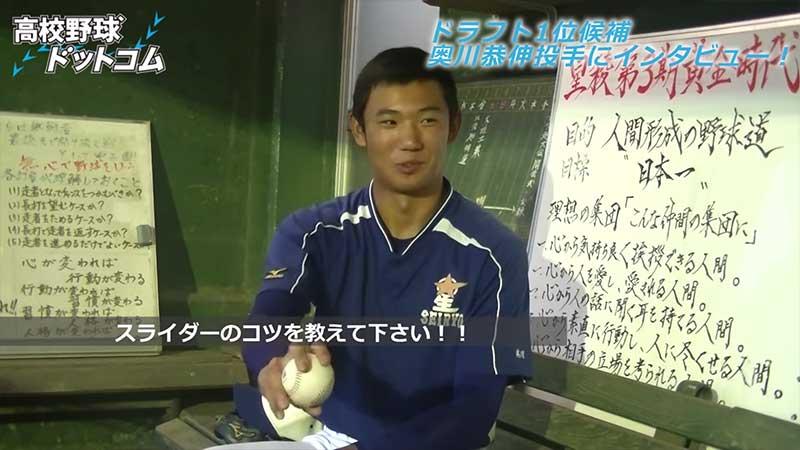 奥川 恭伸選手のスライダーの握り方