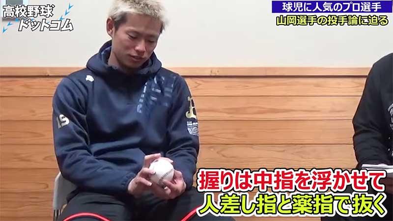 山岡泰輔選手のチェンジアップの握り方