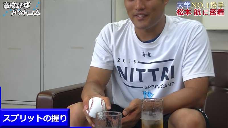 松本 航選手のスプリットの握り方
