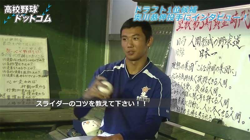 奥川 恭伸選手のスライダーの投げ方