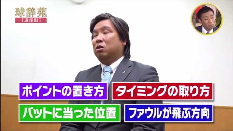 里崎智也の選球眼の良い打者を打ち取る4つの方法