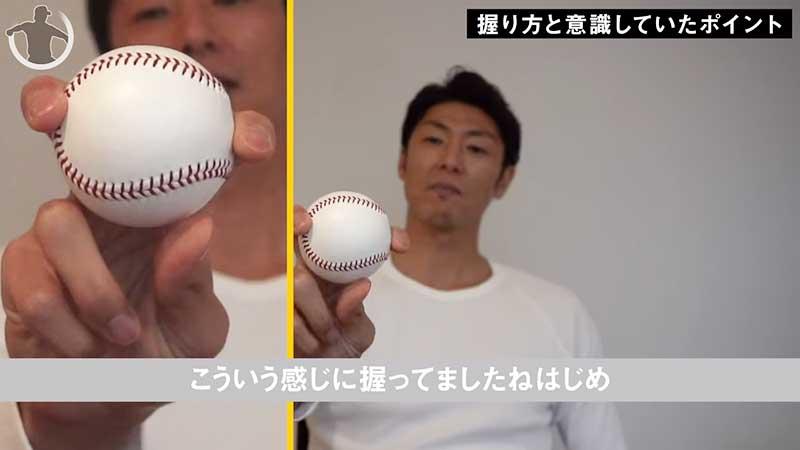 斉藤 和巳のプロ野球入団直後のフォークの握り