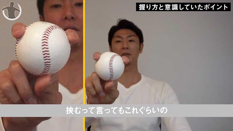 斉藤 和巳の最終的なフォークの握り