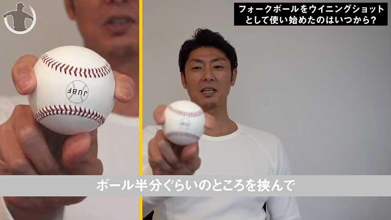 斉藤 和巳の高校時代のフォークの握り