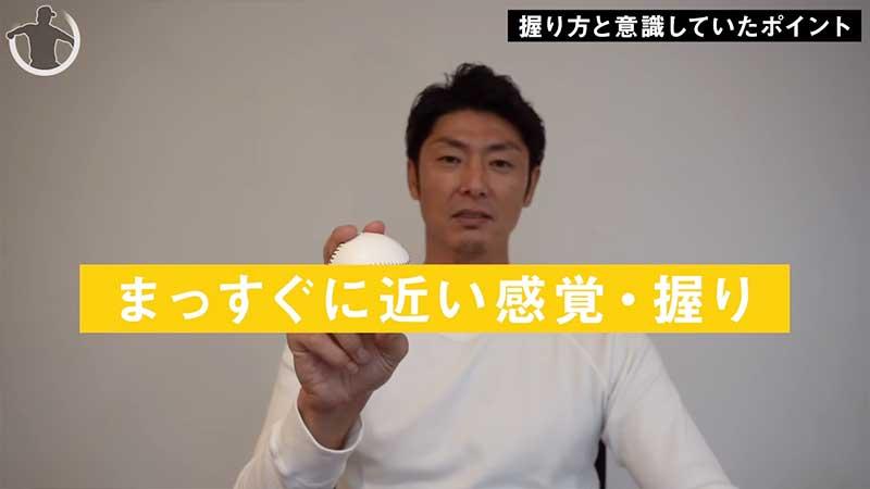 斉藤 和巳のフォークの投げ方