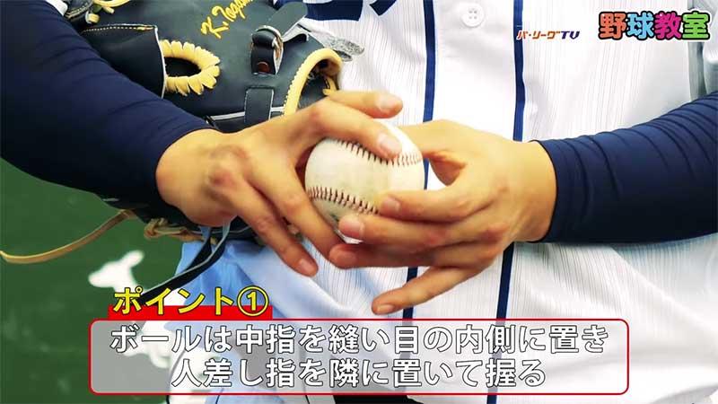 十亀 剣選手のカーブの握り方